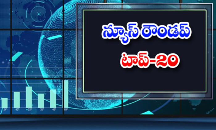Ap Andhra And Telangana News Roundup Breaking Headlines Latest Top News January 16 2021-TeluguStop.com
