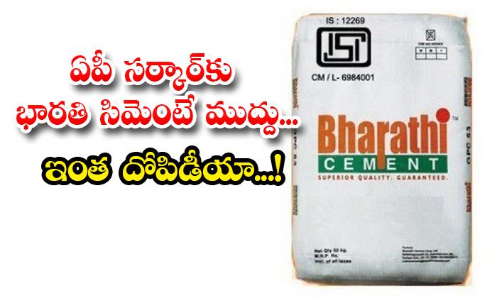 Ap Government Likes Bharati Cement Too Fraud-TeluguStop.com