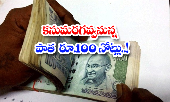 TeluguStop.com - Old Rs 100 Notes To Disappear