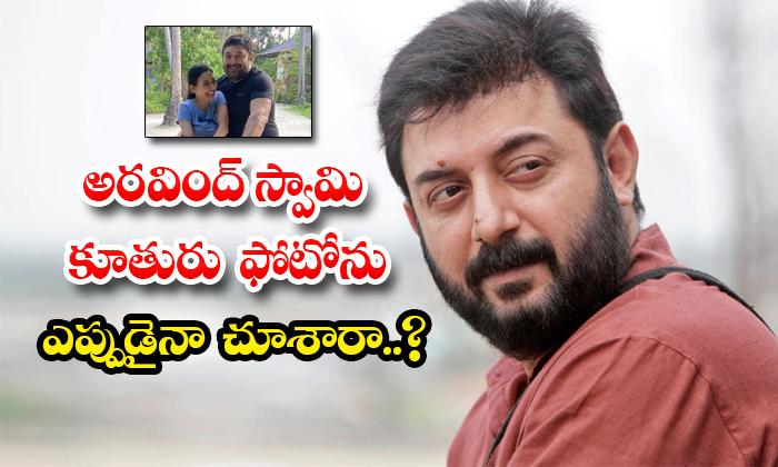 TeluguStop.com - Aravind Swamy Daughter Photo Goes Viral In Social Media