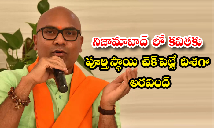 Arvind Aims To Put A Full Check On Poetry In-TeluguStop.com