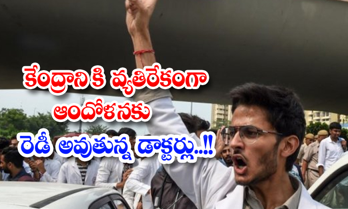 Doctors Ready To Worry Against The Center-TeluguStop.com
