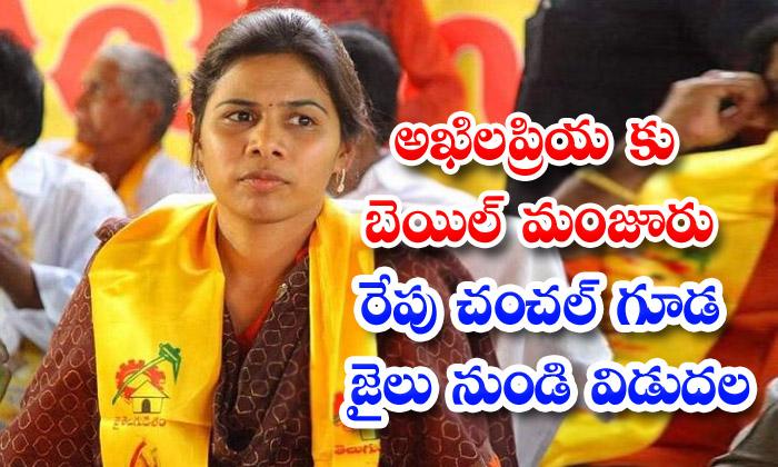 Bhuma Akhila Priya Got Bail Tomorrow Release From Jail-TeluguStop.com