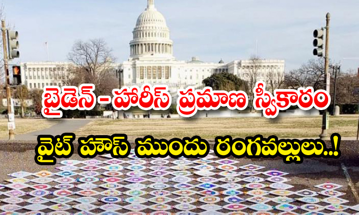 TeluguStop.com - Joe Biden Harris Oath Ceremony Colors White House