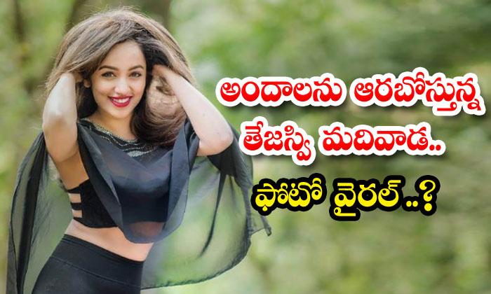 TeluguStop.com - Tejaswi Madivada Bold Photo Goes Viral In Social Media