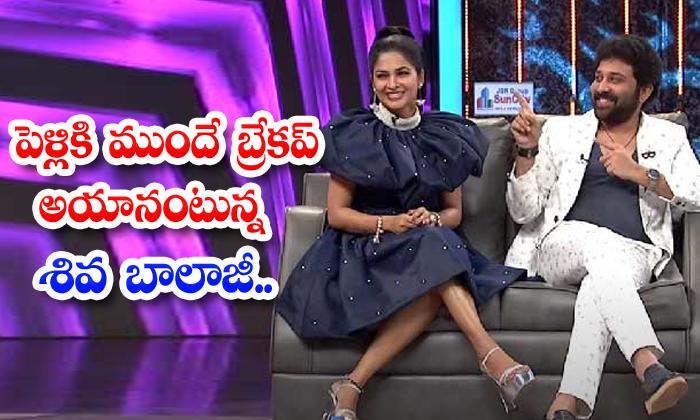 Shiva Balaji Seems To Be Breaking Up Before Marriage-TeluguStop.com