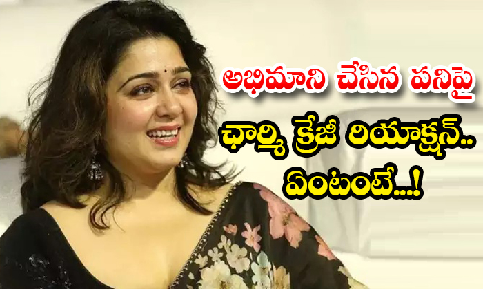 Charmi Comments On Vijay Devarakonda Fan Permanent Tattoo-TeluguStop.com