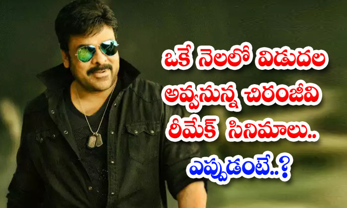 Chiranjeevi Remake Movies Are On Sets To Release-TeluguStop.com