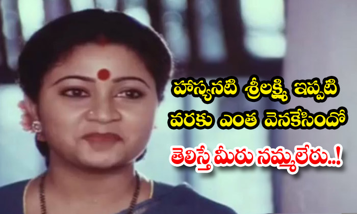 TeluguStop.com - Comedian Srilakshmi Assets In Movies
