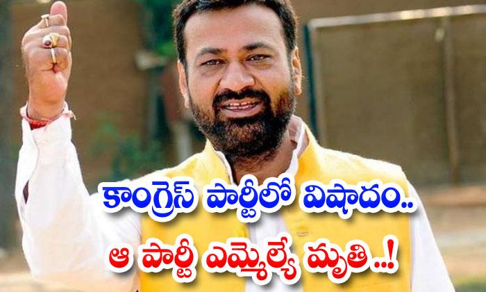 TeluguStop.com - Rajasthan Congress Mla Gajendrasingh Passes Away