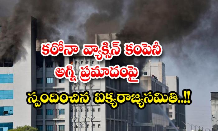 TeluguStop.com - United Nations Responds To Corona Vaccine Company Fire