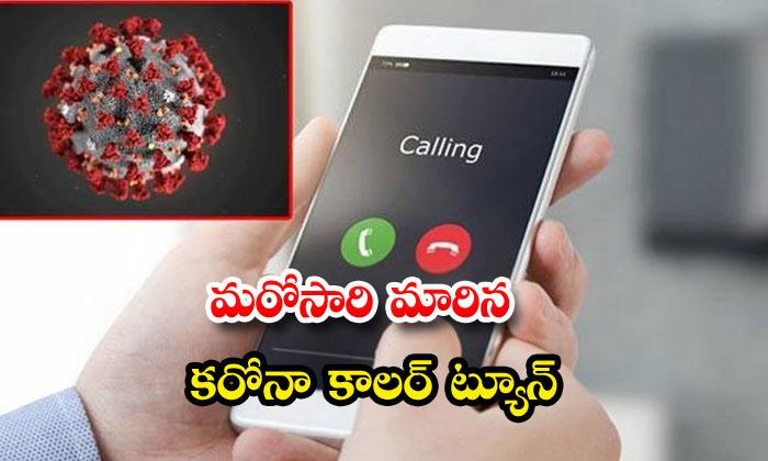 TeluguStop.com - Corona Virus Caller Tune Changed