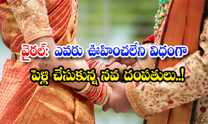 Viral Newly Wed Marriage Promise On Constitution-TeluguStop.com