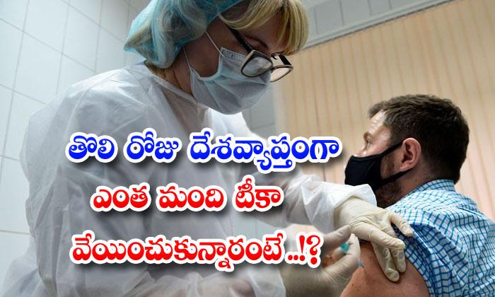 TeluguStop.com - First Day How Many Member Are Take Vakshin