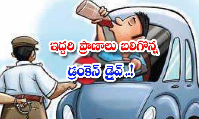 TeluguStop.com - Drunken Drive That Killed Two People