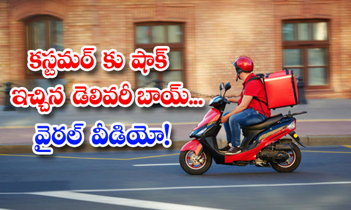 Delivery Boy Who Shocked The Customer-TeluguStop.com