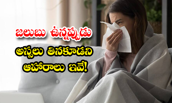 TeluguStop.com - Dont Eat These Foods When Suffering Cold
