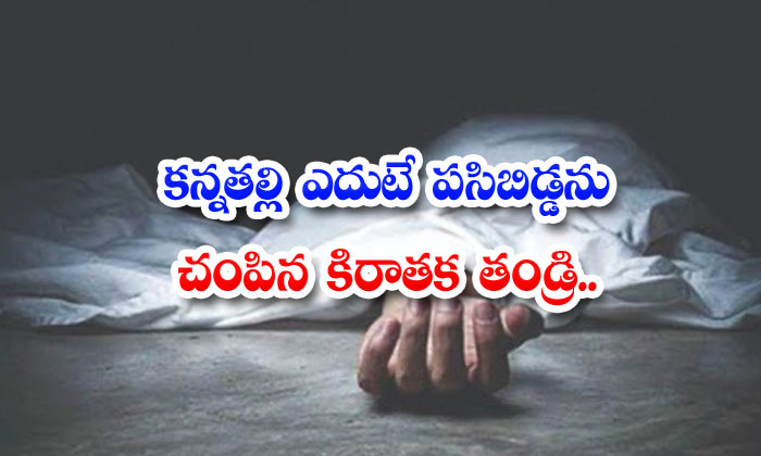 TeluguStop.com - Father Killed His Baby Infront Of Wife
