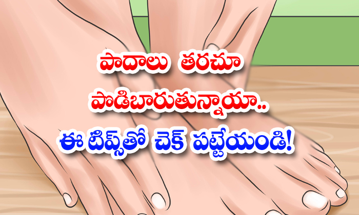 TeluguStop.com - Home Remedies For Smooth And Beautiful Feet
