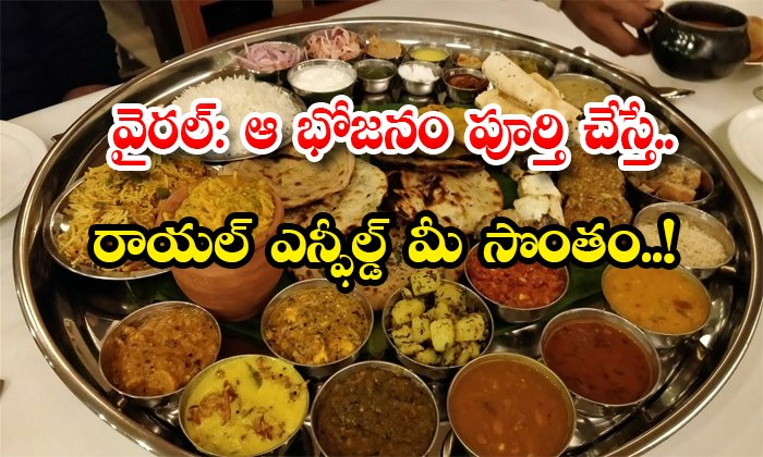 TeluguStop.com - Viral If You Finish That Meal Royal Enfield Is Yours