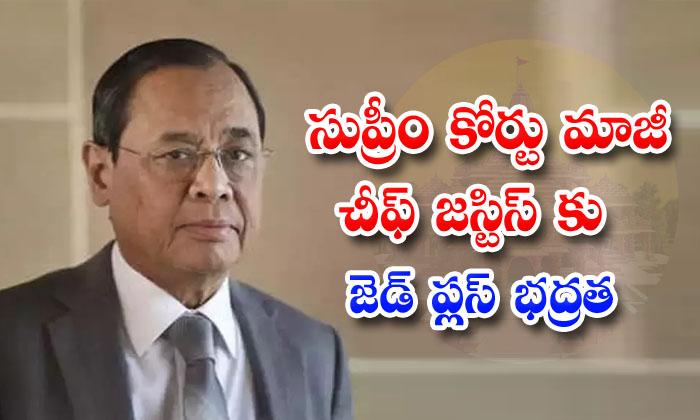 Former Cji Ranjan Gogoi Had Z Plus Category Security-TeluguStop.com