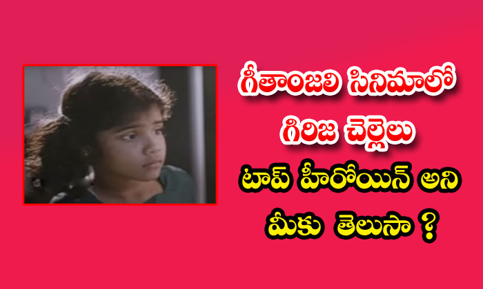 TeluguStop.com - Geethanjali Movie Child Artist Turns Heroine