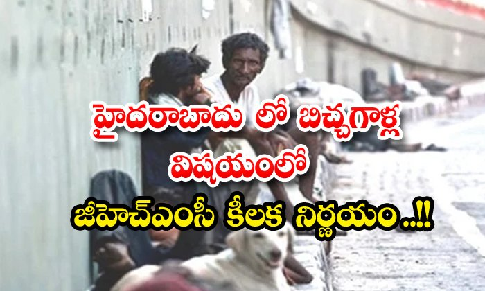 TeluguStop.com - Ghmcs Key Decision In The Case Of Beggars In Hyderabad