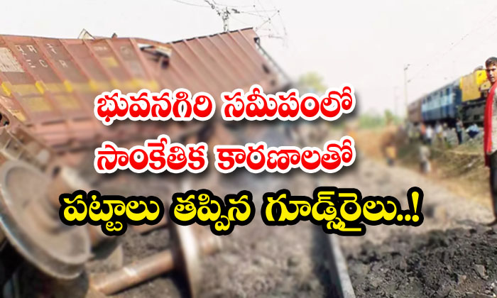 TeluguStop.com - Goods Train Derailed Due To Technical Reasons