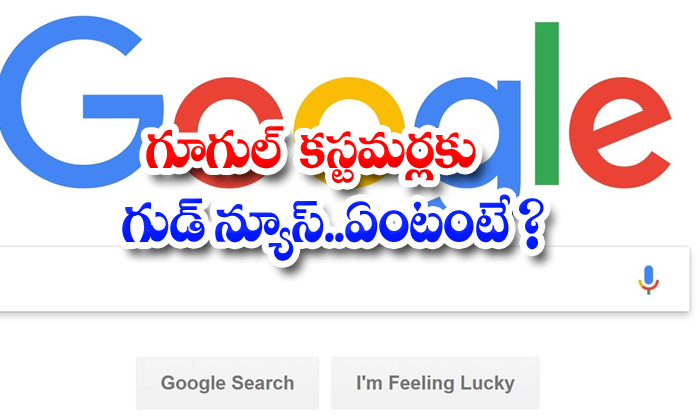 TeluguStop.com - Good News For Google Customers