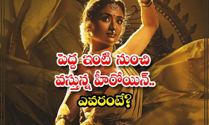 Heroine From Big Family Natyam Heroine-TeluguStop.com