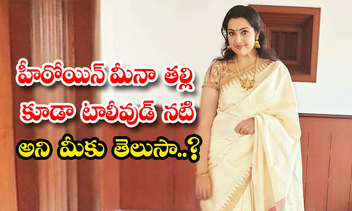 TeluguStop.com - Heroine Meena Mother Also Tollywood Actress