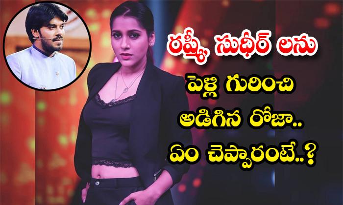 Heroine Roja Asks Questions Abotu Rashmi Sudheer-TeluguStop.com