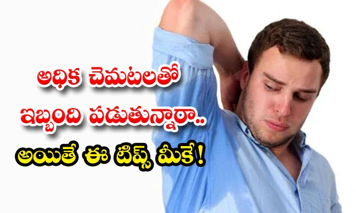 TeluguStop.com - Home Remedies For Get Rid Of Over Sweat