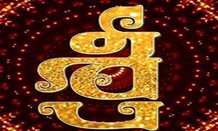 Telugu \sri\ Karam, Importance, Importane Of Using Of Sri Karam In Functions Marriages House Warming, In Good Deeds, Sri, Sri Karam In Functions-Telugu Bhakthi
