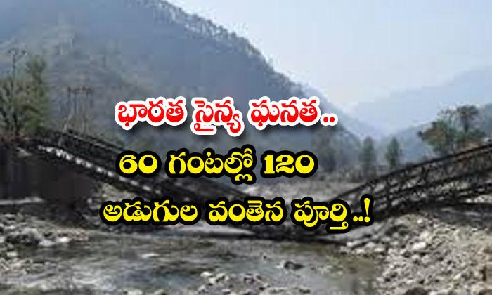 TeluguStop.com - In Just 60 Hrs 120 Feets Bridge Complete
