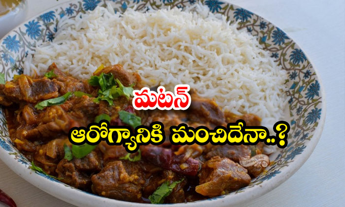 Is Mutton Healthy-TeluguStop.com