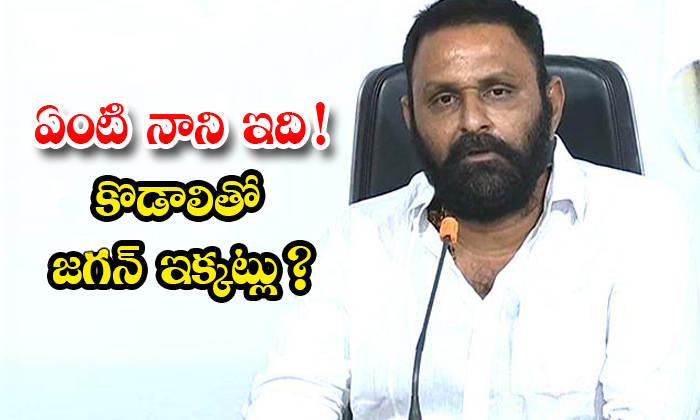 TeluguStop.com - Ap Cm Ys Jagan Facing Problems With Kodali Nani Comments