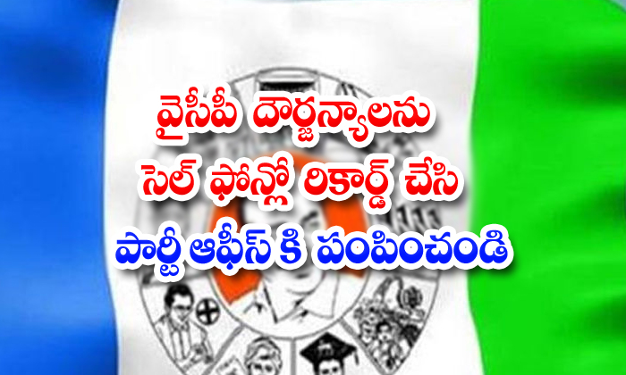 Chandrababu Video Conffrence With Party Leaders-TeluguStop.com