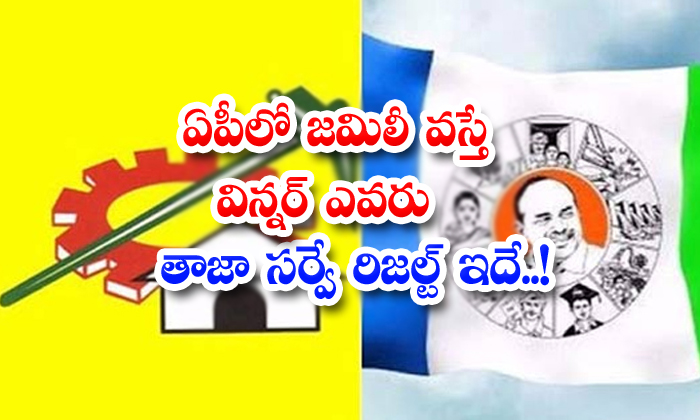 TeluguStop.com - Who Will Be The Winner If Jamili Comes In Ap This Is The Latest Survey Result