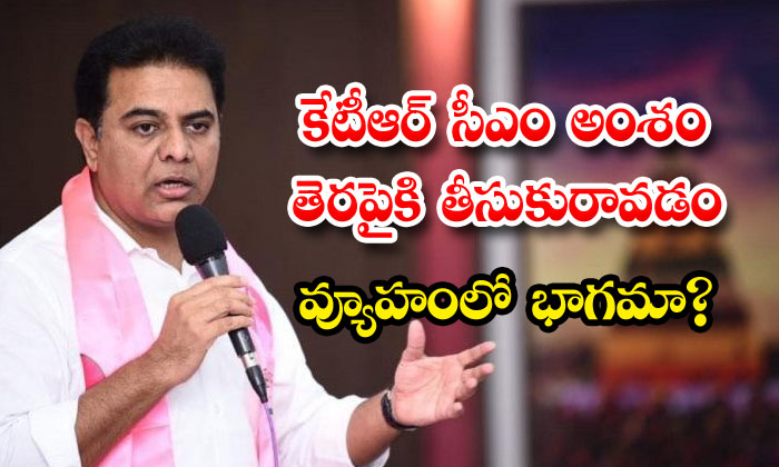 Is Bringing The Ktr Cm Topic To The Screen Part Of The Strategy-TeluguStop.com
