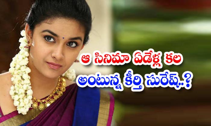 TeluguStop.com - Heroine Keerthy Suresh Interesting Comments About Vaashi Movie