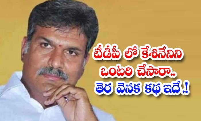 Did You Isolate Keshineni In Tdp This Is The Story Behind The Scenes-TeluguStop.com