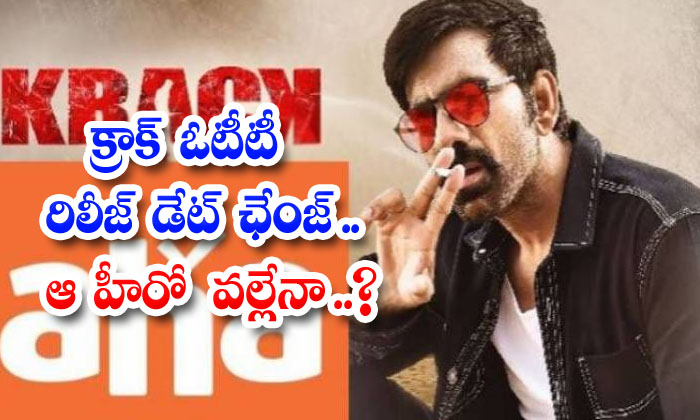 TeluguStop.com - Aha Postpones Krack Digital Release Due To Its Good Theatrical Run