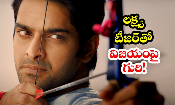Naga Shaurya Lakshya Teaser Impressive-TeluguStop.com