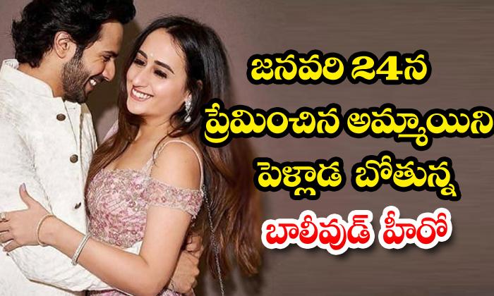 TeluguStop.com - Varun Dhawan Marriage Date Confirmed