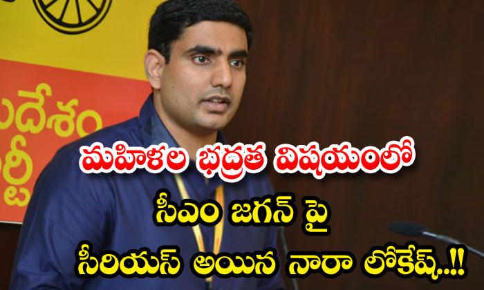 Lokesh Is Serious About Cm Jagan Regarding Womens Safety-TeluguStop.com