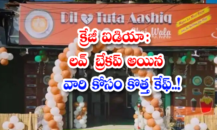 Crazy Idea New Cafe For Love Breakups-TeluguStop.com