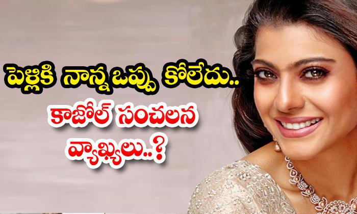 Heroine Kajol Sensational Comments About Marriage-TeluguStop.com