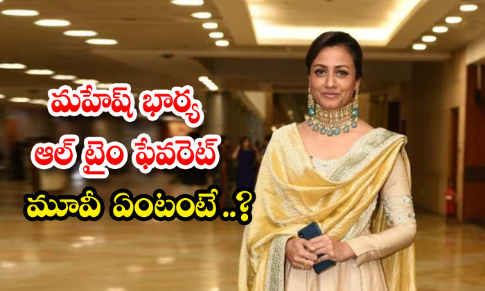 TeluguStop.com - Mahesh Babu Wife All Time Favoruite Movie Is Okkadu