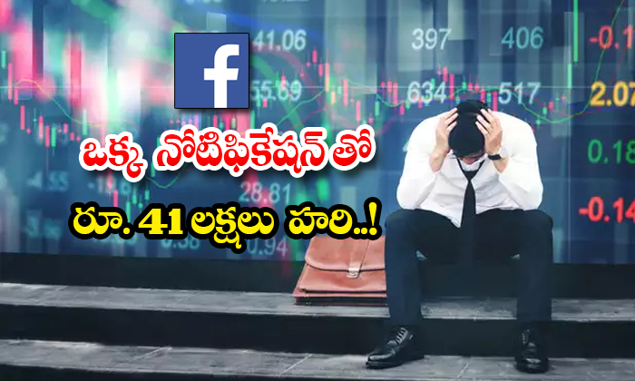 TeluguStop.com - With A Single Notification A Man Lost Rs 41 Lakhs To Fake Forex App